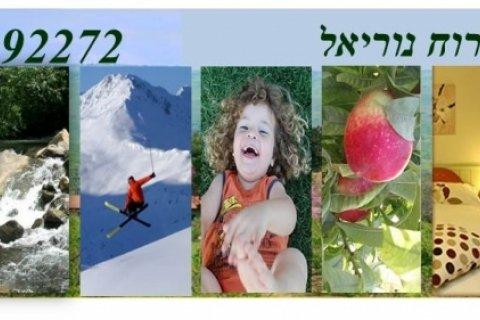 She'ar Yashuv Apartments - פרות ואירוח נוריאל  מתחם צימרים  - Main Image